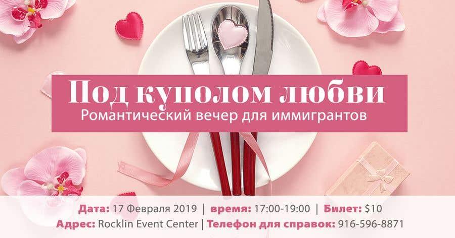 """Intrarea #35 pentru concursul """"Design an Invitation for a Romantic Dinner"""""""