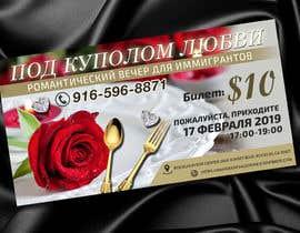 #37 pentru Design an Invitation for a Romantic Dinner de către adesign060208