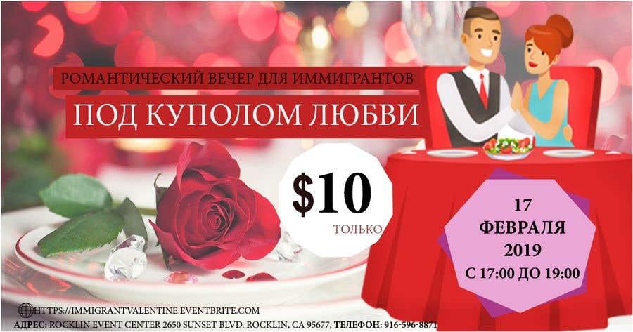 """Intrarea #38 pentru concursul """"Design an Invitation for a Romantic Dinner"""""""