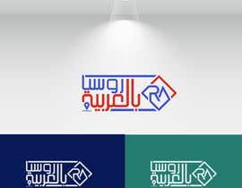 #41 za Logo Design / Branding od ZDesign4you