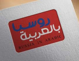 #24 za Logo Design / Branding od plusjhon13