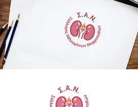 #32 za logo redesign od SamehEidAhmed