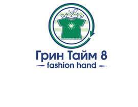#29 для Создание лого для секонд-хенд магазина от zaslagalicu12