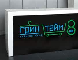 #38 для Создание лого для секонд-хенд магазина от VisualandPrint