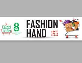#55 для Создание лого для секонд-хенд магазина от VisualandPrint