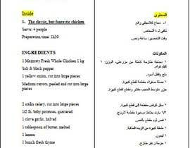 #14 for Translate our recipe menu in Bilingual (Arabic/English) by Alaahuss96