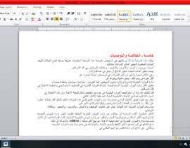 #4 for Translate to Arabic by ferozuddin1