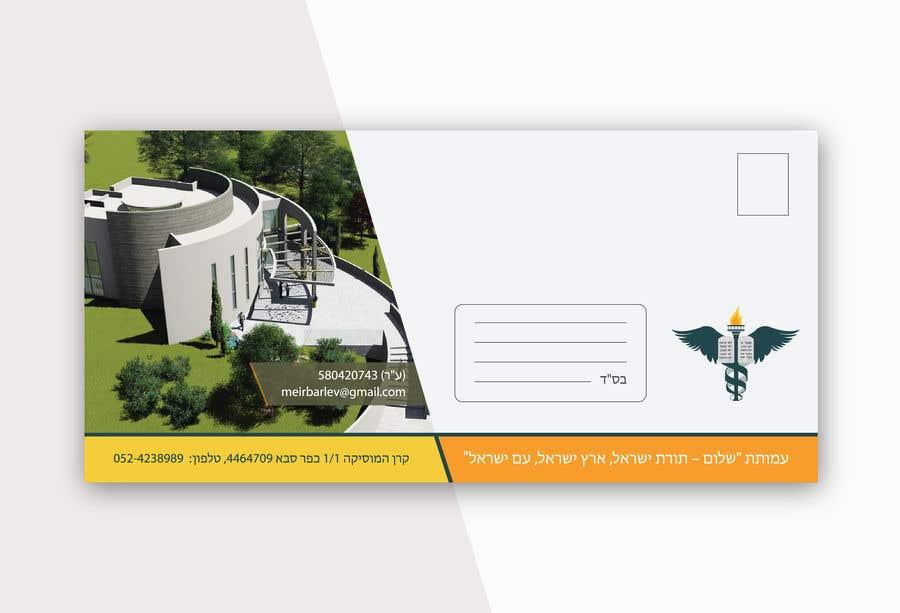 Proposition n°5 du concours envelope design