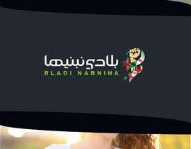 #227 para LOGO for online community por AymanHamadaLotfy