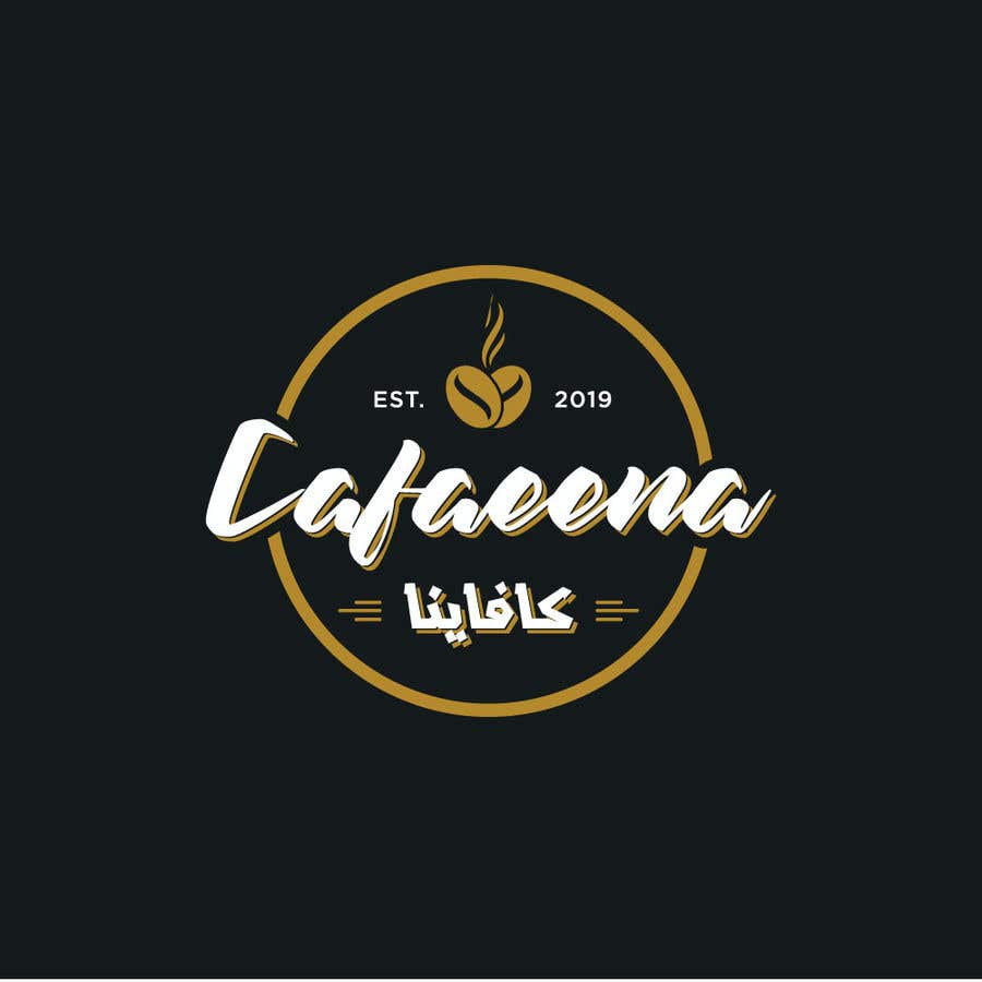 Contest Entry #172 for Artistic coffee shop logo is needed
