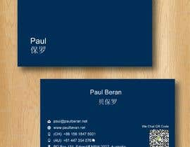 #230 for Design my name card for China af riantor