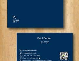#231 for Design my name card for China af riantor