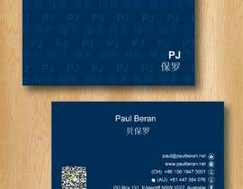 #232 for Design my name card for China af riantor