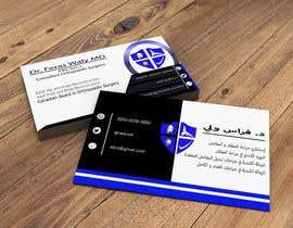 nº 22 pour design logo and business card par fatemajawhara98