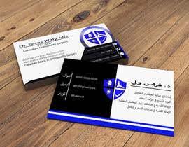 nº 23 pour design logo and business card par fatemajawhara98