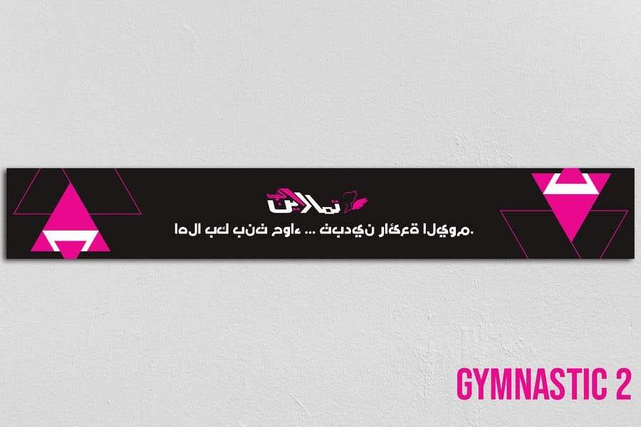 Penyertaan Peraduan #73 untuk ladies fitness sports gym wall poster designs  - 15/04/2019 04:04 EDT