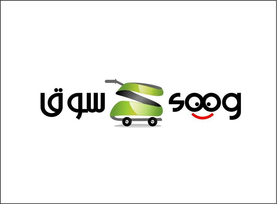 Kilpailutyö #24 kilpailussa Logo Design for Soog.com.kw