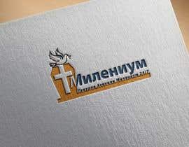 Nro 18 kilpailuun Create Logo for my Funeral Services website käyttäjältä mdrifatmiah0101