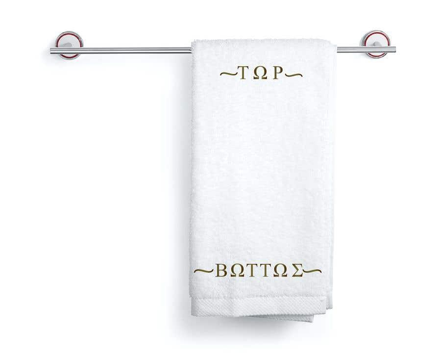 Конкурсная заявка №22 для Design my bath towel