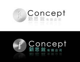 #22 para Logo Design for i-concept por dcidigital