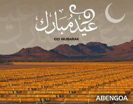 Nro 170 kilpailuun Happy EID card design käyttäjältä vw7920122vw