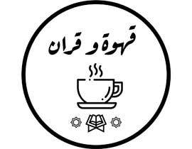 #4 untuk I need a logo for Quran & Coffee. It will be an event with coffee,I want latte art pics and barista stuff and coffeebeans and I want the spirituality religious aspect of the Quran included, be creative blending the coffee with concept of the Quran somehow oleh AhmedAyman6
