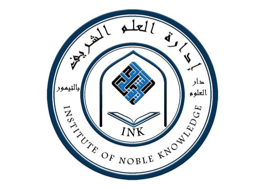 Proposition n°9 du concours Logo for our islamic educational institute based in baltimore . the name is INK which stands for Institute of Noble Knowledge (إدارة العلم الشريف) in Arabic. our slogan is integration, education, reformation