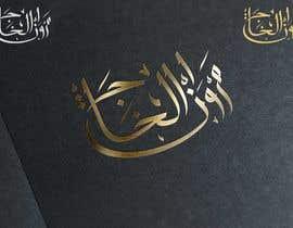 #19 untuk Create an Arabic logo/calligraphy to fit a rectangle oleh Acheraf