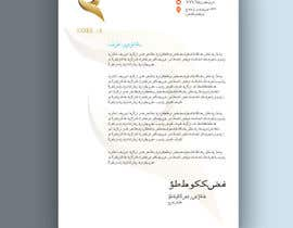 nº 80 pour Design Letterhead par AbuSayed7112