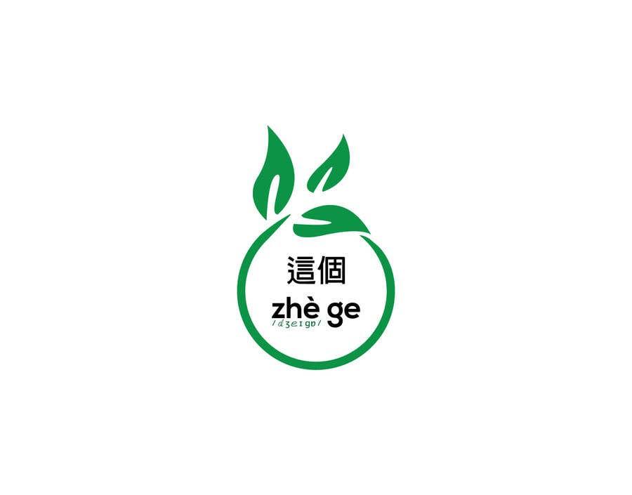 Kilpailutyö #259 kilpailussa Create Logo for Milktea Brand