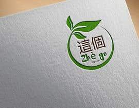 Nro 225 kilpailuun Create Logo for Milktea Brand käyttäjältä mohinuddin7472