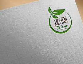 Nro 236 kilpailuun Create Logo for Milktea Brand käyttäjältä mohinuddin7472