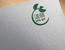 Nro 137 kilpailuun Create Logo for Milktea Brand käyttäjältä mustafanadim1996