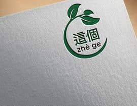 Nro 154 kilpailuun Create Logo for Milktea Brand käyttäjältä mustafanadim1996
