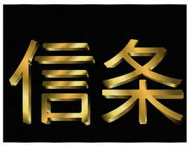 #14 for Create a graphic combining Chinese calligraphy and goth art af kthyadi7779
