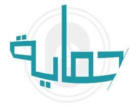 Mohammedazzam7 tarafından logo in arabic calligraphy için no 2