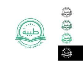 JubairAhamed1 tarafından Arabic Logo - ONLY ARAB SPEAKERS PLEASE için no 18