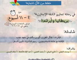 #15 for Make Two ARABIC Flyers For an english learing trip af superiscool