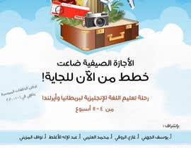 #20 cho Make Two ARABIC Flyers For an english learing trip bởi superiscool