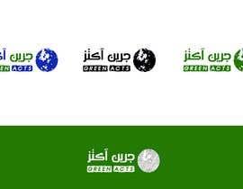 #124 for Logo with Arabic calligraphy af yarubyacoub