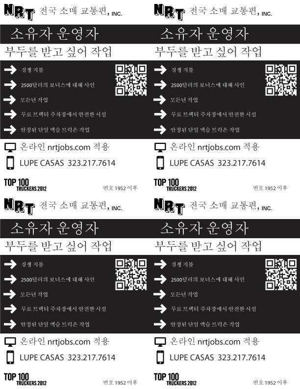 #1 for Translate English Flyer To Korean by vanv4n