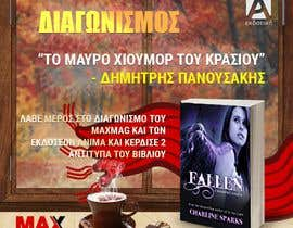 #12 для Create a logo/banner to promote our contests for book-giveaway от juneshine