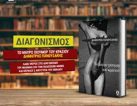 #8 для Create a logo/banner to promote our contests for book-giveaway от designmenia