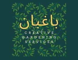 nº 31 pour Logo Design for Gardening Company par HajarulAswa
