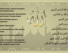 #11 для Islamic Frame Design / Мусульманская Картина от archetype101