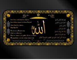 #5 для Islamic Frame Design / Мусульманская Картина от Jawad121