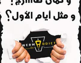 nº 43 pour Design pre opening marketing sticker on shop facade in Arabic par dhiyagraphic24