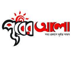 #41 untuk My Need A Bengalie  Logo Only For Bangladesh oleh DesignerBU