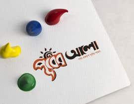 #42 untuk My Need A Bengalie  Logo Only For Bangladesh oleh DesignerBU