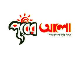 #45 untuk My Need A Bengalie  Logo Only For Bangladesh oleh DesignerBU